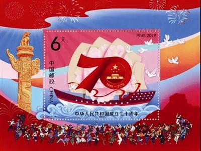 《中华人民共和国成立七十周年》 纪念邮票发行 受到广大邮友欢迎