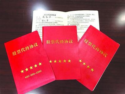"""诈骗团伙伪造的""""股票代持协议"""" 本版图片/晨报记者 吴艺璇"""