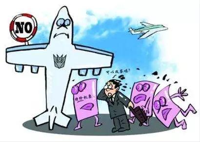 民航局出台新规:机票退改签将实行阶梯费率