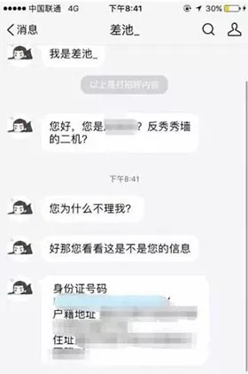 """来源:新浪娱乐微博(""""二机""""为老师网名)"""