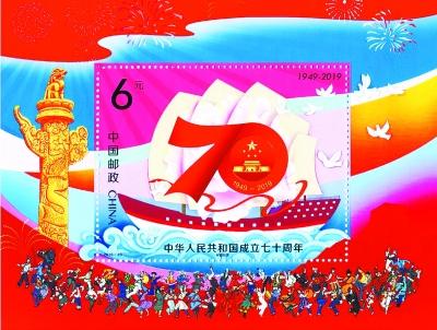 国庆七十周年纪念邮票10月1日发行(图)