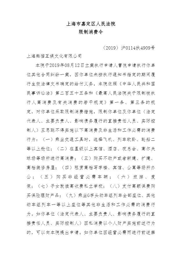 疑熊猫直播对赌失败 王思聪被限制高消费含夜总会等