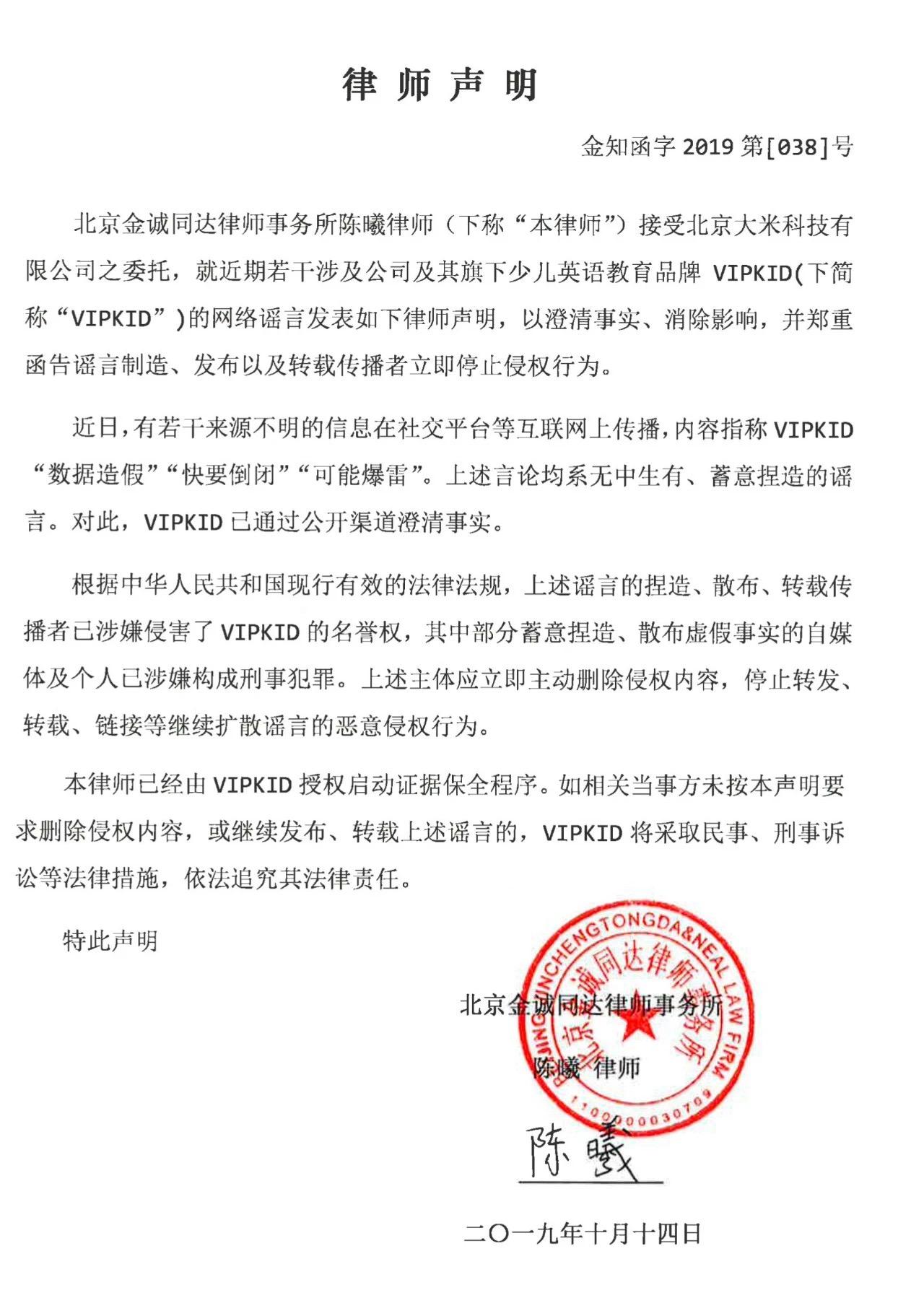VIPKID官方回应融资暴雷传言:造谣,已启动法律程