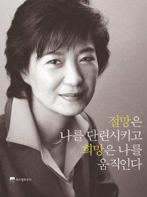 朴槿惠的自传《绝望锻炼了我》