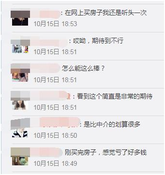 """网上娱乐手机版入口 - 广州一楼盘22年未交房,业主自嘲想""""住进房而不是挂上墙"""""""