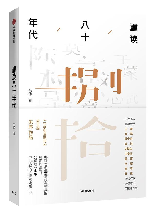 第十四届文津图书奖,中信入围的7本好书到底讲了什么?
