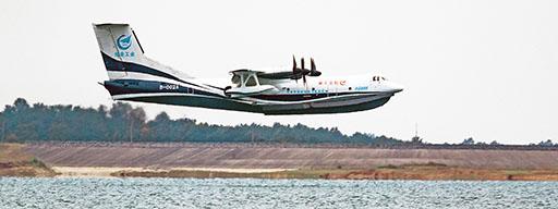 国产大型水陆两栖飞机AG600 湖北荆门水上首飞成功