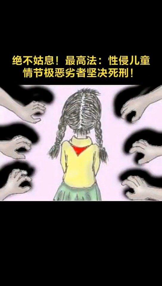 绝不姑息!最高法表态:性侵儿童情节极恶劣者坚决死刑!你支持吗?