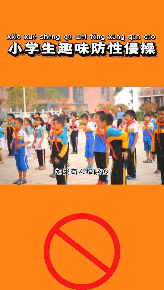 江西省金溪检察院走进抚州高新实验小学推广趣味防性侵操。 防性侵