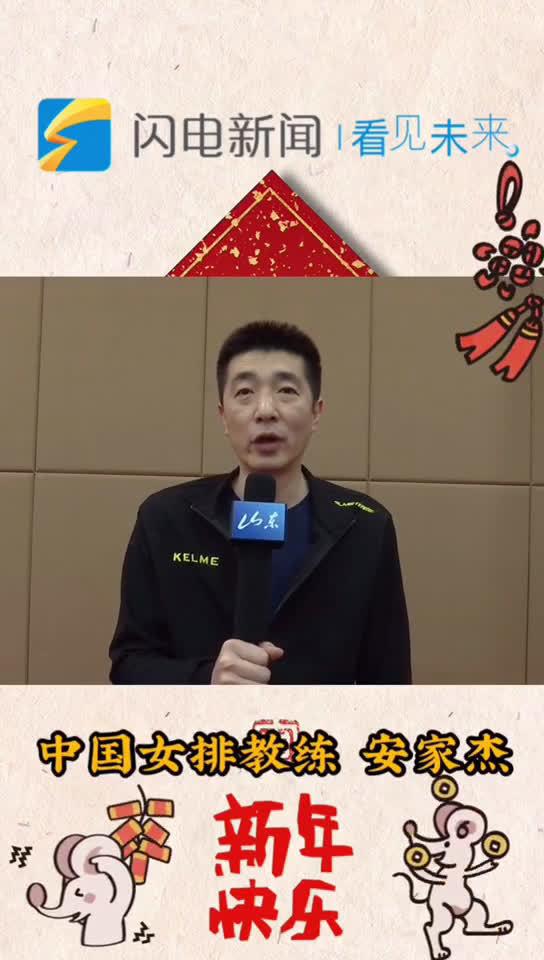 中国女排安家杰、王梦洁...他们的春节祝福请您查收
