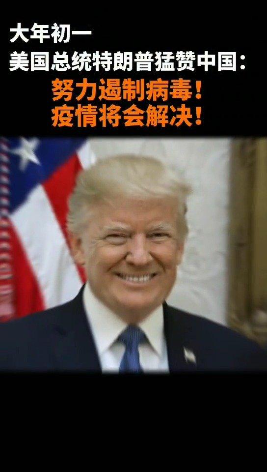 武汉医生的年夜饭大年初一,美国总统特朗普猛赞中国努力遏制病