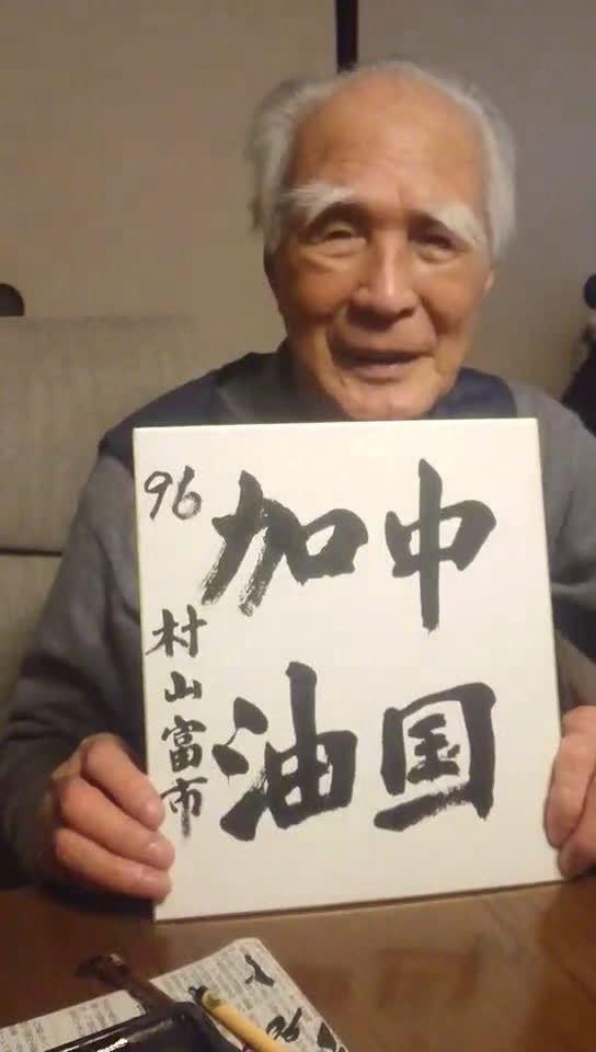 96岁日本前首相村山富市为中国加油