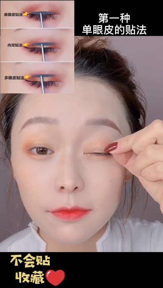 双眼皮贴法!!
