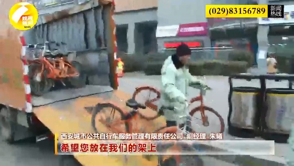 春节期间西安4.7万个公共道路停车位和7.9万辆公共自行车将对市民