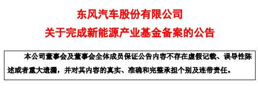 武汉科技|东风汽车新能源汽车产