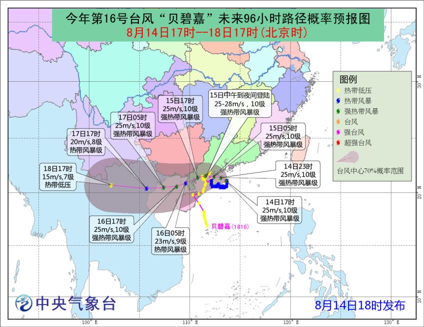 """台风""""贝碧嘉""""将登陆广东沿海 中央气象台多预警齐发"""