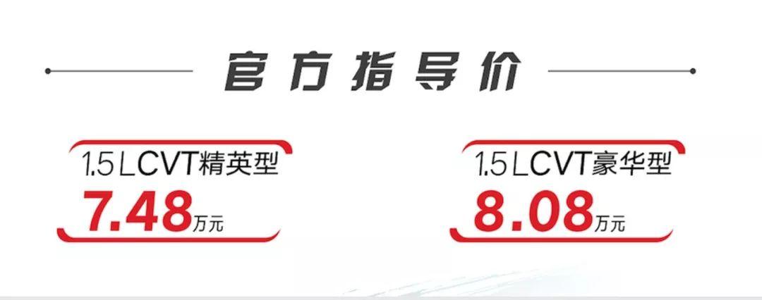 7.48万起,宝骏360 CVT版正式上市,动力更平顺!