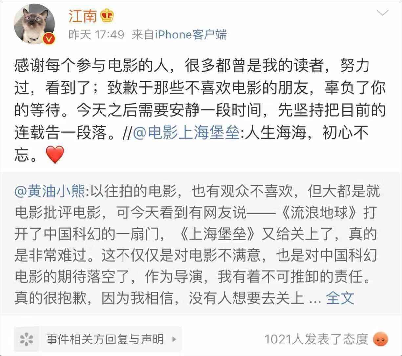 上海堡垒原著作者江南致歉:辜负了你的等待|上海堡垒|流浪地球