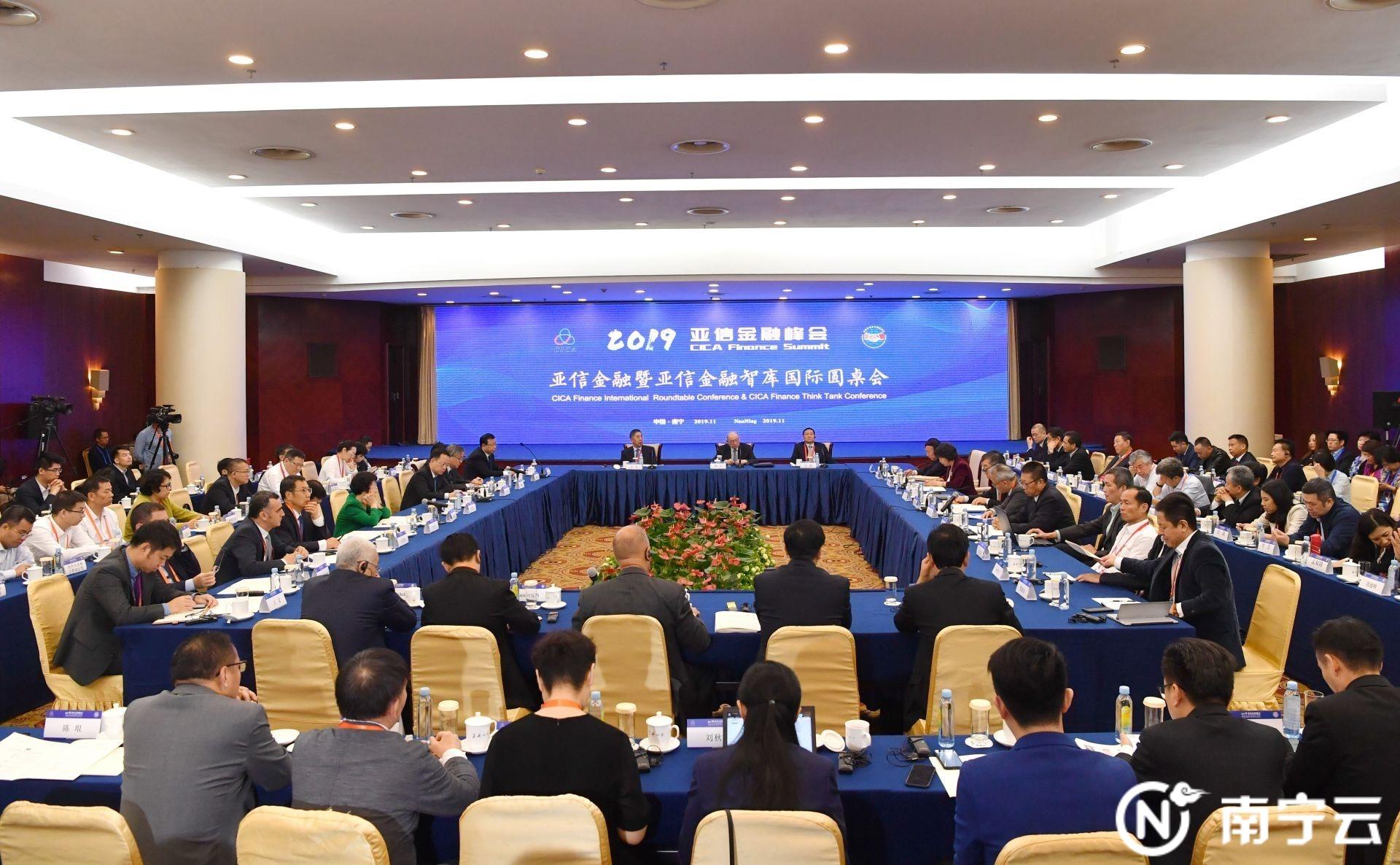亚信金融暨亚信金融智库国际圆桌会在南宁举行