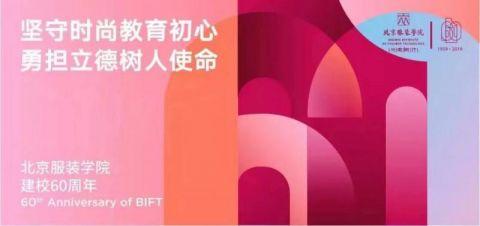 北京服装学院系列活动庆祝举办建校60周年
