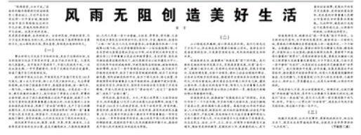 人民日报8月8日头版