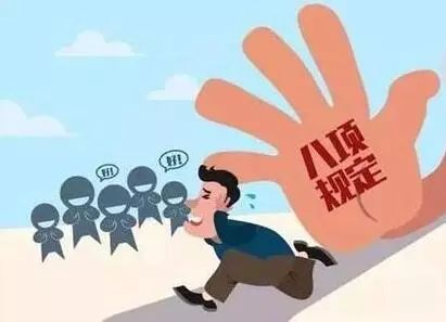 【新警示】宁夏通报多起违反中央八项规定精神典型问题,这些人受处分