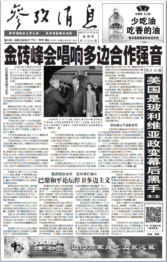 早参 | 俄媒:中国为何需要6G;日媒报道称中国争当世界AI创新中心;韩媒:美国对韩最大限度施压