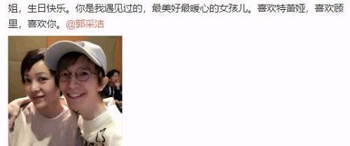(图片来源:郭敬明个人微博)