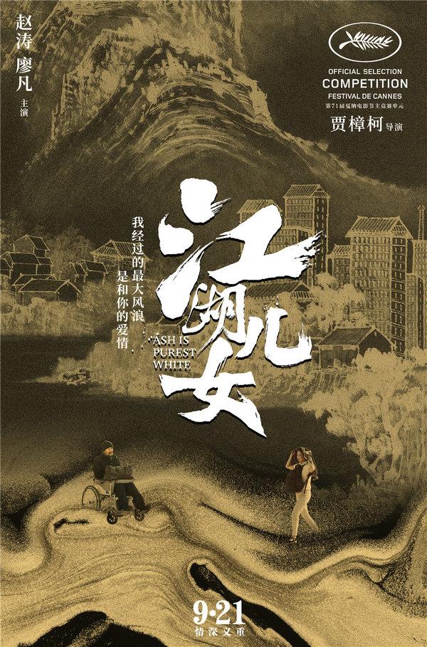 《江湖儿女》上映 发布故乡特辑