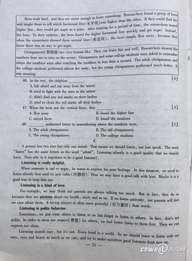 2018年陕西中考语文试题公布