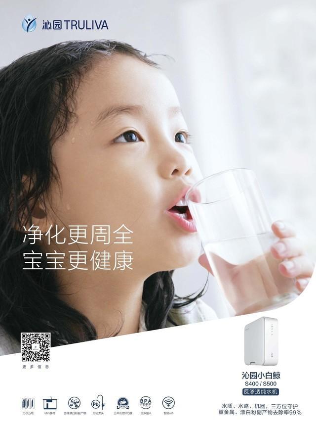 更安全的水質解決方案:沁園小白鯨凈水器發售