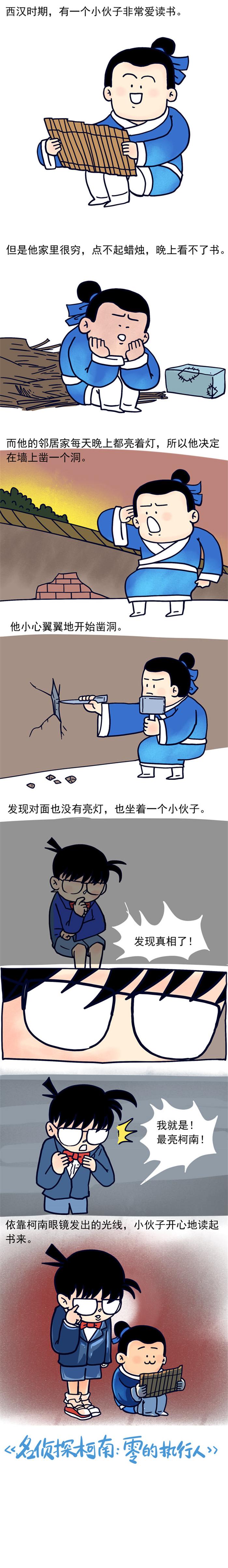 """电影柯南同人海报大赛启动 细数柯南""""最状"""""""