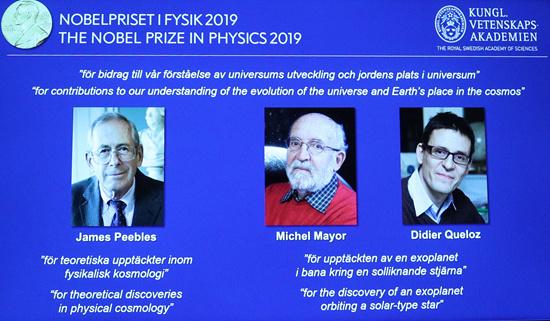 2019年诺贝尔物理学奖、生理学或医学奖揭晓