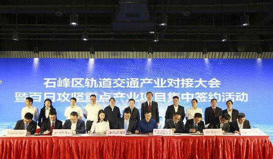 12个项目签约总投资20亿元,轨道交通创新创业再添新力量