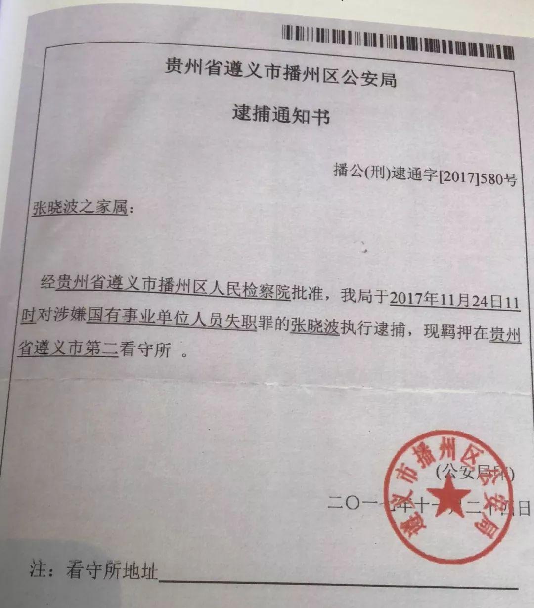 2017年11月24日,贵州警方向其中一名医生出具了逮捕通知书。 新京报记者 王翀鹏程 摄