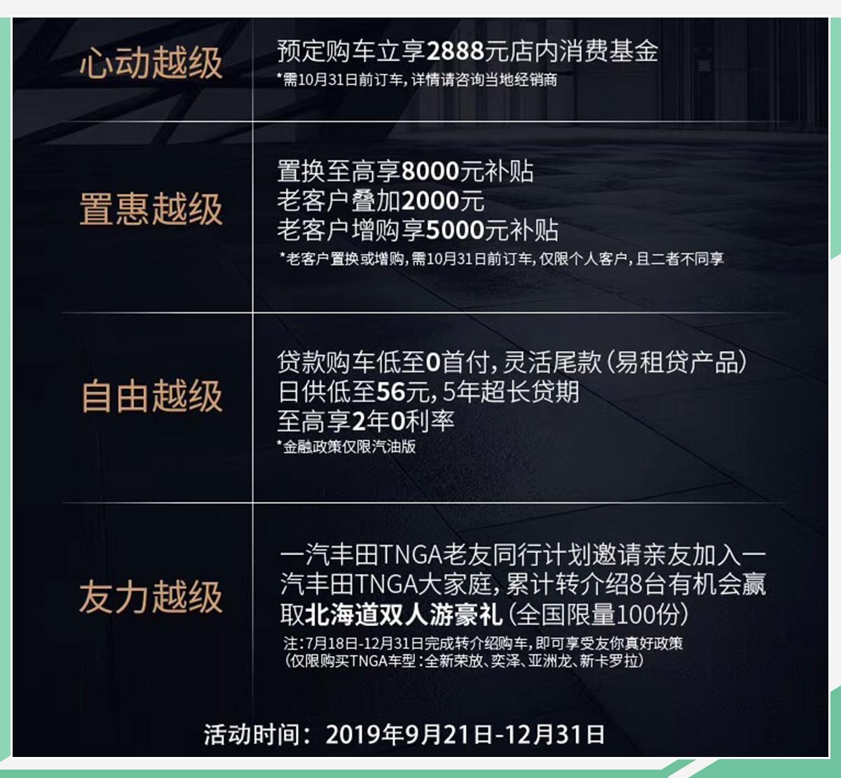 一汽丰田全新RAV4荣放开启预售 将于10月底上市