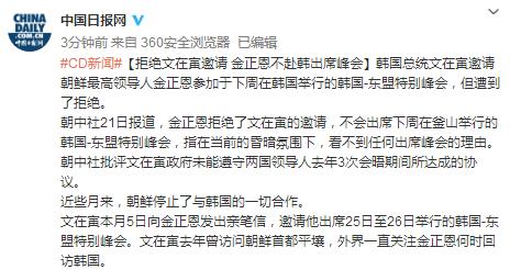 拒绝文在寅邀请 金正恩不赴韩出席峰会