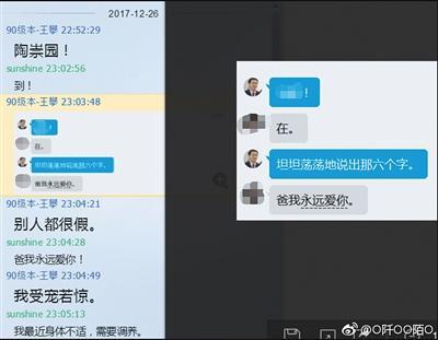 """王攀让陶崇园称呼自己为""""爸爸""""的聊天记录。受访者供图"""