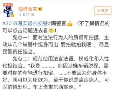 """这名交警执法硬气,网友纷纷怒赞:他不就是""""李云龙""""嘛!"""