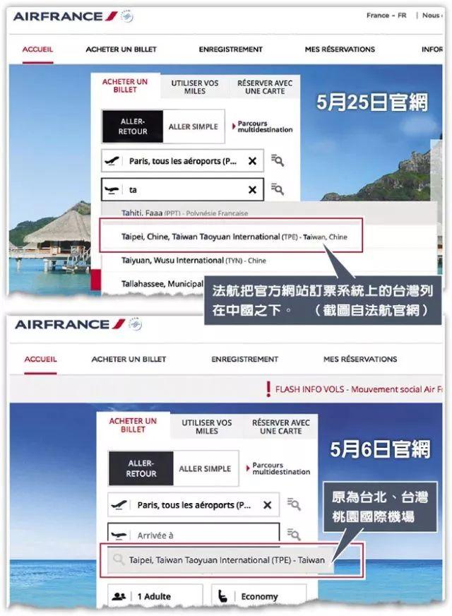 多家外国航空公司改标中国台湾 岛内一片哀叹