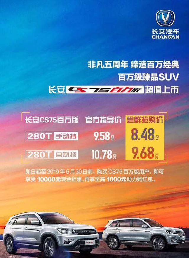 长安CS75百万版 正式上市售价 9.58-10.78万元 增配降价诚意更足