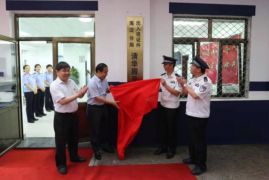 北京首家高校内出入境证件受理点亮相清华园