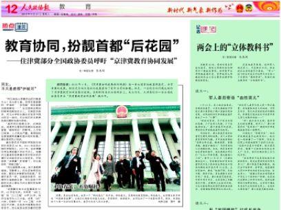"""雄安大学将对接知名高校 建设中国""""中央大学""""系统"""
