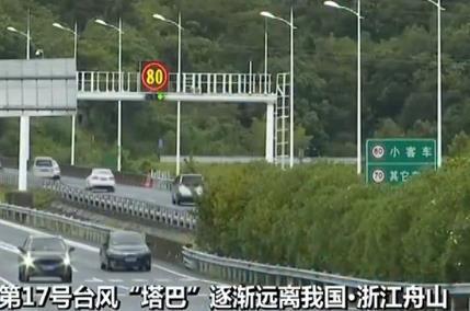 """台风""""塔巴""""渐离浙江舟山 高速取消限行 陆上客运陆续复班"""