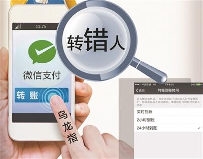 男子微信误转账给陌生人8万遭拒还 客服:自行协商
