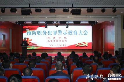 菏泽学院部分单位赴菏泽监狱开展预防职务犯罪警示教育活动