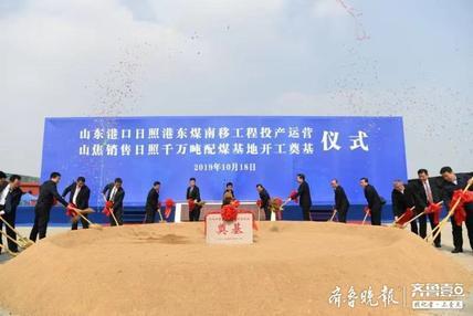 """昔日煤堆场变身""""金沙滩"""",山东港口日照港东煤南移工程投产"""