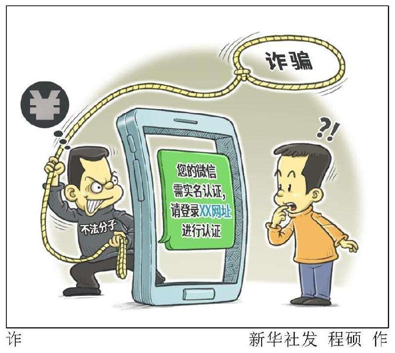 最高法:东南沿海成网络犯罪高发区,微信超QQ成最频繁诈骗工具