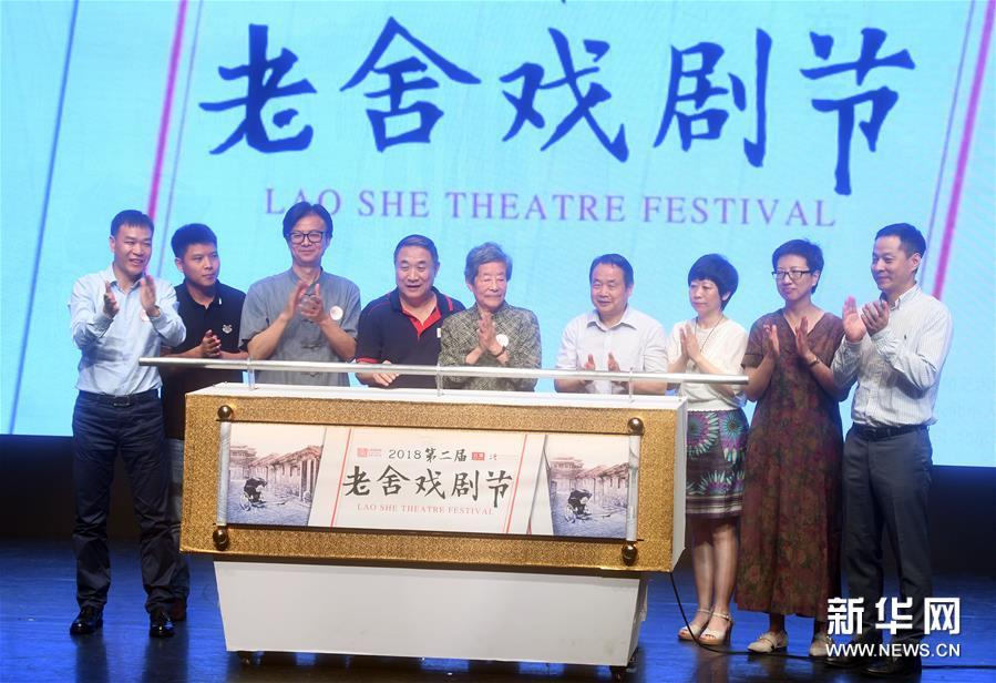 《老舍赶集》等11剧将汇聚第二届老舍戏剧节
