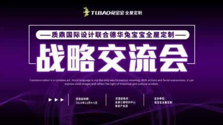 上海质鼎国际交流联合兔宝宝全屋定制定制战略交流会圆满成功